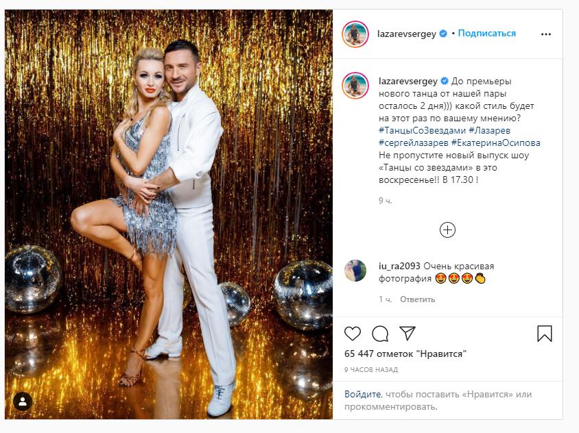 Теперь в Инстаграме попрошайничает?: фанаты бурно отреагировали на новый пост Лазарева