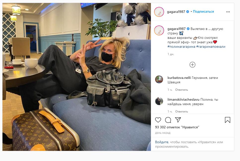 Решила все оставить и уехать?: Гагарина выложила фото из аэропорта, но не ответила на вопросы